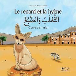 althaelub waldabae - Le renard et la hyène
